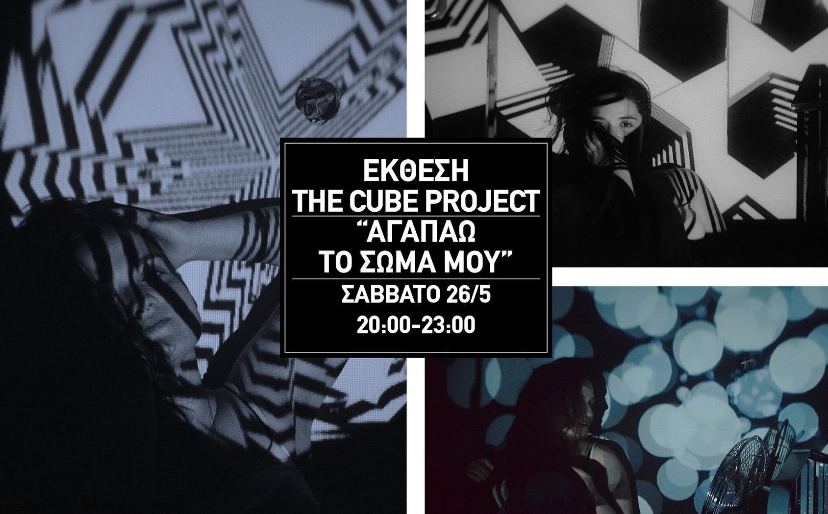 Έκθεση The Cube Project