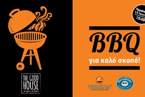 Backyard BBQ για καλό σκοπό!