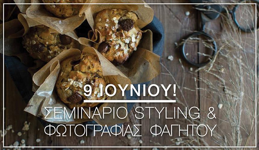 Σεμινάριο food styling και φωτογραφίας φαγητού