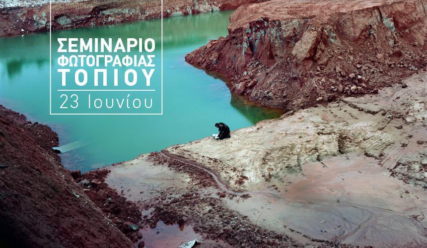 Σεμινάριο Φωτογραφίας Τοπίου