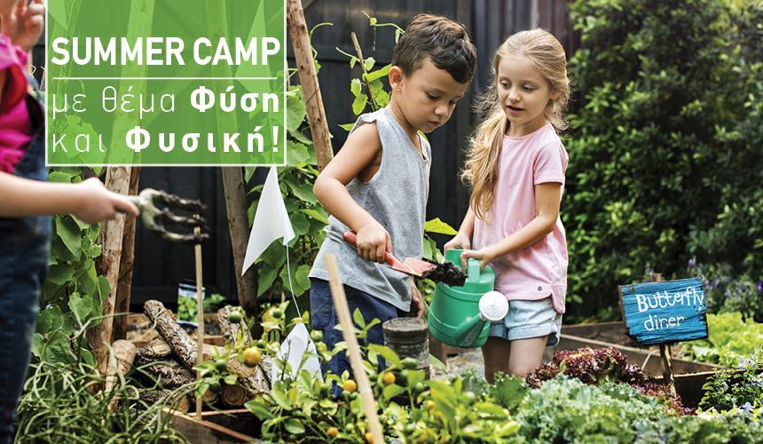 Παιδικό Summer Camp με θέμα Φύση και Φυσική!