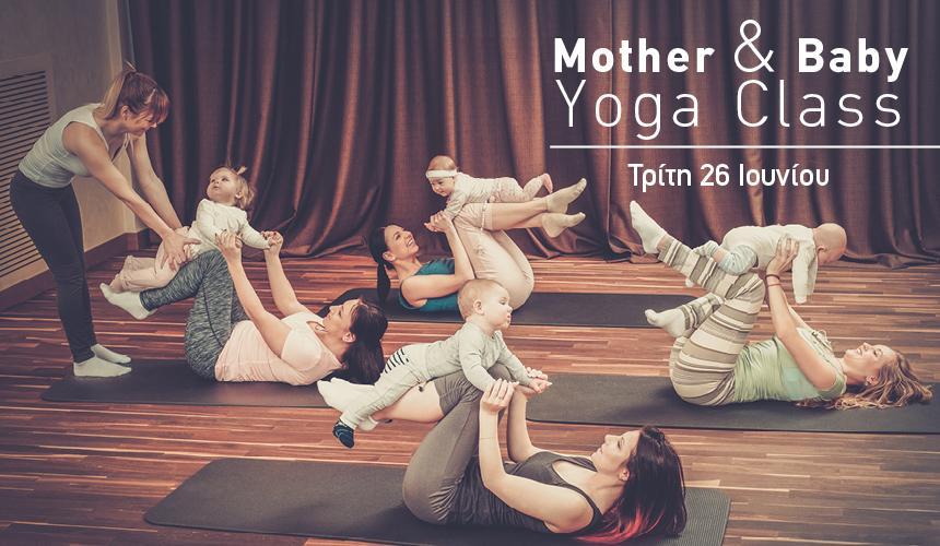 Yoga για μητέρες και παιδιά!