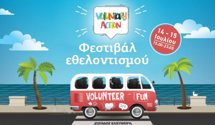 Συμμετοχή στο Φεστιβάλ Voluntary Action